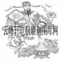 中国传统神话人物仙人-白描图-福神2-神话人物仙人雕刻图片