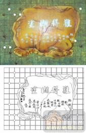 04肌理雕刻系列样图-难得糊涂-00215-雕刻玻璃图案