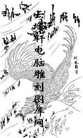 名家画鹰-矢量图-4朔风舞雪-鹰刻绘图