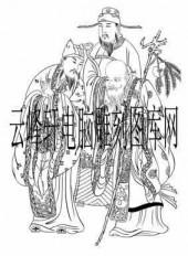 中国传统神话人物仙人-白描图-福禄寿2-中国传统神话人物仙人白描图