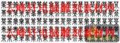 百茶图-矢量图-百茶图横长方-矢量百字图案