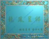 龙凤呈祥方匾