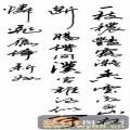 5清平调(二)-矢量图-清平调(二)-李白诗词雕刻图案