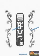 01-花藤-055-玉雕浮雕图库