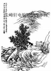09年3月1日第一版画山水-矢量图-山路漫漫-38-电子版山水