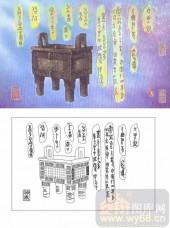 肌理雕刻系列1-古鼎-00002
