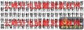 百财图-矢量图-百财图横长方-矢量百字图案