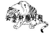 虎2-矢量图-虎头虎脑-42-虎国画矢量