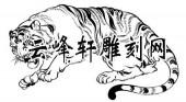虎3-矢量图-降龙伏虎-109-虎雕刻图片