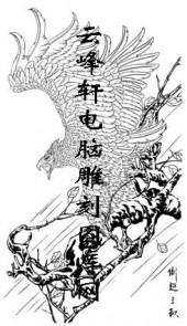 名家画鹰-矢量图-b3侧翅三秋-路径鹰图片