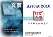 文泰刻绘软件2010正版+千年图库+千年图案+文泰字体+安装教程