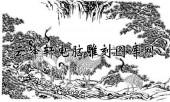 白描仙鹤-矢量图-闲云野鹤-22-仙鹤雕刻图案