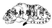 虎3-矢量图-卧虎-102-虎雕刻图案