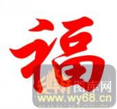 中式镂空装饰001-福-中式镂空装饰001-058-木板雕刻