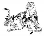 虎3-矢量图-盘龙卧虎-113-虎路径图