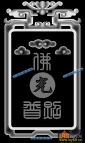01-佛光普照-066-玉雕灰度图