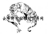 虎1-矢量图-虎口馀生-27-虎雕刻图片