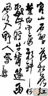 古今名句诗词书法矢量作品图集-矢量图-寒山石壁落松花,红叶白云雁-王铎书法雕刻图案