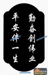 01-勤奋创伟业-117-玉雕浮雕图库