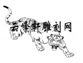 虎2-矢量图-虎啸风生-64-虎雕刻图案
