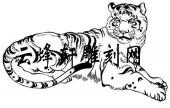 虎3-矢量图-云龙风虎-106-虎雕刻图片
