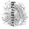 锦瑟年华-白描图-12荣华-白描仕女画