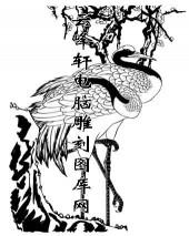 白描仙鹤-矢量图-云心鹤眼-21-仙鹤雕刻图案