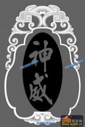 01-神威-073-雕刻灰度图
