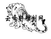 虎2-矢量图-虎变龙蒸-43-虎国画矢量
