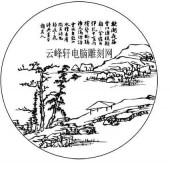 09年3月1日第一版画山水-矢量图-山遥水远-6-山水路径图