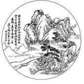 09年3月1日第一版画山水-矢量图-山中对奕-4-山水雕刻图片