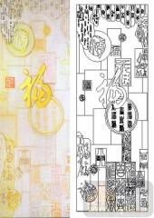 04肌理雕刻系列样图-福-00242-玻璃门