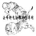 虎1-白描图-虎啸风生-1-老虎白描线描图