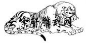 虎3-矢量图-卧虎藏龙-130-虎国画矢量