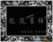 03-龙凤呈祥-058-龙凤灰度图案