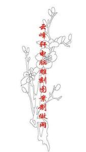梅兰竹菊-白描图-梅花-mlxj024-梅兰竹菊雕刻图片
