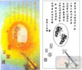 05肌理雕刻系列样图-琵琶-00099-雕刻玻璃图案
