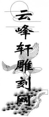 路径鹰-矢量图-雄鹰振翅-aaac6-鹰刻绘图