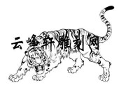 虎2-矢量图-伏虎-90-虎矢量图