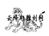 虎2-矢量图-龙骧虎啸-68-虎雕刻图片