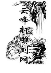 虎2-矢量图-盘龙卧虎-94-虎全图