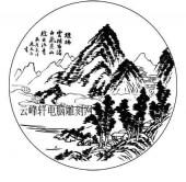 09年3月1日第一版画山水-矢量图-山栖谷隐-8-山水路径图