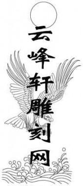 路径鹰-矢量图-大展宏图-aaab8-国画鹰