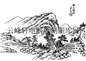 09年3月1日第一版画山水-矢量图-临水登山-16-山水国画矢量