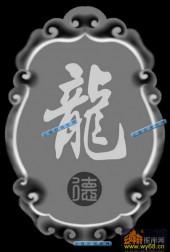 01-龙-099-玉雕浮雕灰度图
