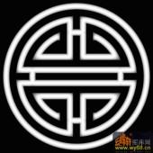 寿字纹 圆-雕刻灰度图