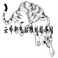 虎1-白描图-猛虎下山-6-老虎雕刻图案