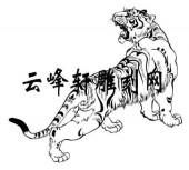 虎2-矢量图-虎步龙行-59-电子版虎