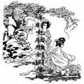 锦瑟年华-白描图-8戏猿图-国画仕女图片