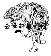 虎2-矢量图-虎体熊腰-65-虎雕刻图案